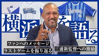 【監督退任】ラミちゃん 横浜DeNAベイスターズを語る!