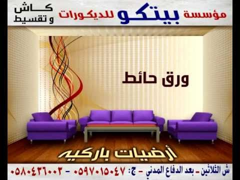 بيـــــتكو تبــــــوك لورق الحائط و الباركيه Youtube