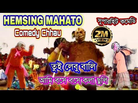 Hemsing Mahato!! রাম সিতার...