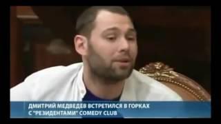 Камеди клаб Семен Слепаков песня для Дмитрия Медведева(, 2016-08-25T15:01:19.000Z)