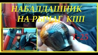 Набалдашник на рычаг на КПП Т-25|Handle on the lever on the gearbox T-25