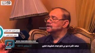 مصر العربية | مجاهد: الأمن له دور في اختيار قيادات المشروعات الكبرى
