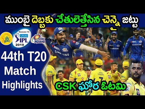 CSK vs MI 44th T20 IPL Highlights|IPL 2019 Latest Updates|Filmy Poster