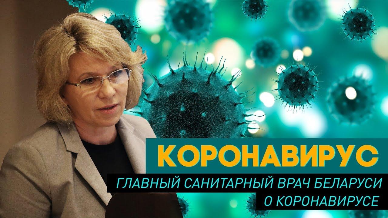 коронавирус вирус