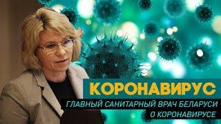 коронавирус - вирус страха. А вы готовы? Мнение главного санитарного врача страны