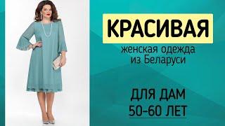 Модная и красивая одежда из Беларуси для женщин Белорусская модная одежда Teza для дам за 50 лет