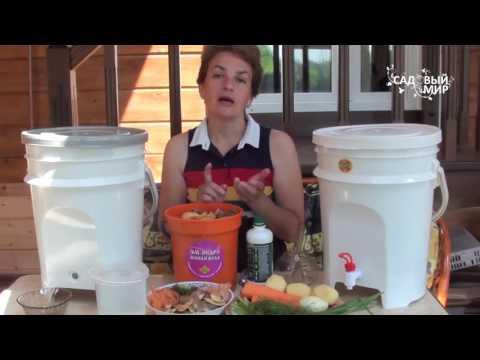 """Как приготовить компост дома. Сайт """"Садовый мир"""""""