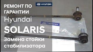 ✅ Hyundai SOLARIS / Замена стойки стабилизатора