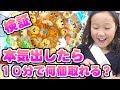 【10分間チャレンジ】UFOキャッチャー攻略!ディズニーの新作スクイーズやガチャガチャにあるクレーンゲームの景品を何個取れるか検証!disney squisy and gacha in japan