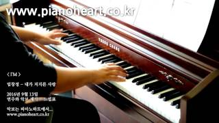 Repeat youtube video 임창정 - 내가 저지른 사랑 피아노 연주, (Lim Chang Jung -  The Love That I Committed),pianoheart
