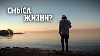 ФИЛософия на природе – Смысл жизни?