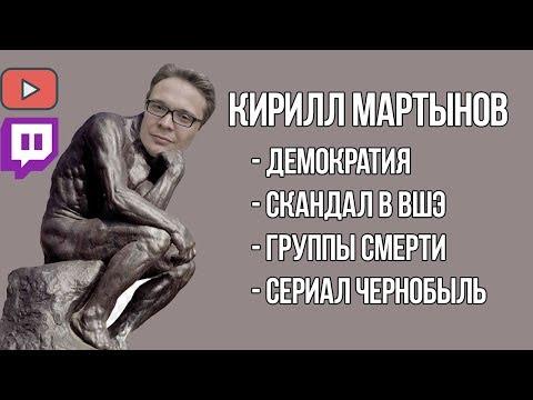 Кирилл Мартынов в гостях у Плющева и Наки
