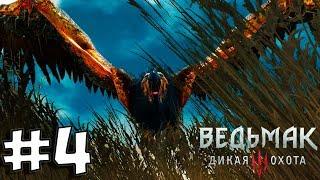 Прохождение Ведьмак 3: Дикая Охота (The Witcher 3: Wild Hunt)Полное прохождение. #4 Битва с грифоном
