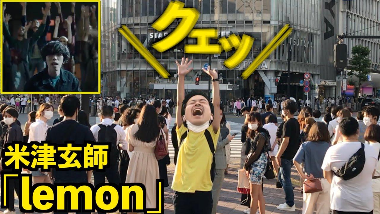 米津玄師「Lemon」を渋谷で歌ってみた!!!!!