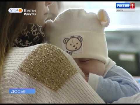 Первый городской форум для мам и беременных женщин проведут в Иркутске