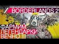 Borderlands 2 все легендарное оружие