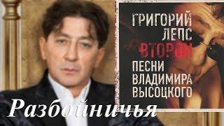 Скачать Григорий Лепс Второй Песни Владимира Высоцкого 2007 Разбойничья