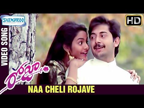 Naa Cheli Rojave  Song  Roja Telugu Movie Songs  AR Rahman  Mani Ratnam  Arvind Swamy