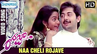 Naa Cheli Rojave Video Song | Roja Telugu Movie Songs | AR Rahman | Mani Ratnam | Arvind Swamy