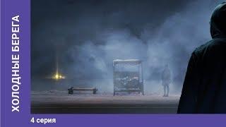 Холодные берега. 4 Серия. Сериал. Триллер