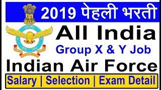 IAF Entry 2019, Air Force Vacancy Group X & Y Apply Online All India Latest Govt Job 2019-20