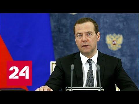 Дмитрий Медведев проводит заседание Правительства РФ. Полное видео