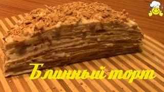 Диетический блинный торт по Дюкану