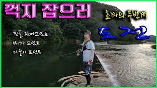 민물 꺽지 낚시 재도전~ 폭염이라 생명체가.. Coreoperca herzi Lure fishing