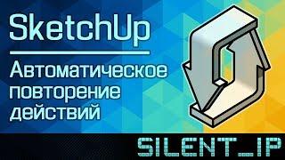 SketchUp: Автоматическое повторение действий