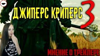 Джиперс Криперс 3 - мнение о трейлере и слитый сюжет