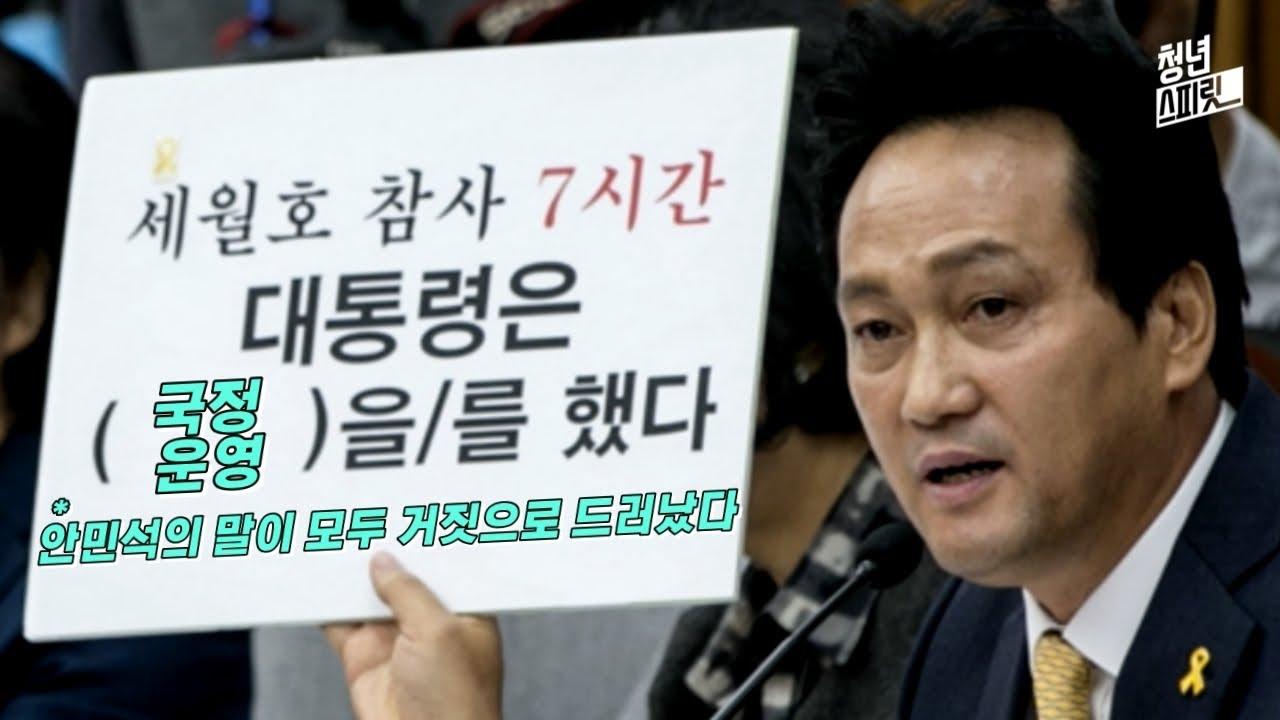 """안민석, """"세월호의 악몽을 국민들에게 회상시키니 비교할 게 아니다"""""""
