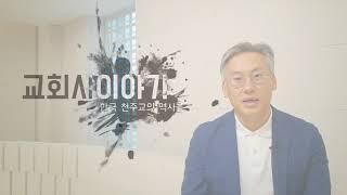 [김영신 목사의 교회사 이야기] 1. 한국 천주교 초기…