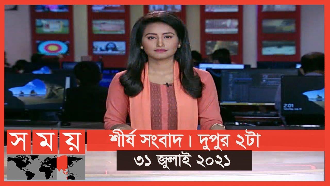 শীর্ষ সংবাদ   দুপুর ২টা   ৩১ জুলাই ২০২১   Somoy tv Headline 2pm   Latest Bangladeshi News