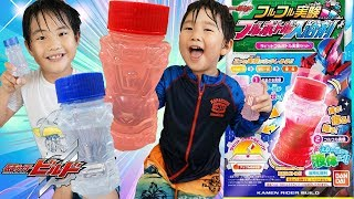 仮面ライダービルド フルフル実験 フルボトル入浴剤☆さぁ、実験を始めよ...