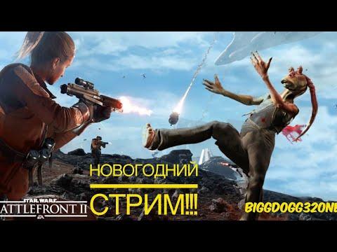 НОВОГОДНИЙ СТРИМ: Star Wars Battlefront 2(РОЗЫГРЫШ В ГРУППЕ ВК)