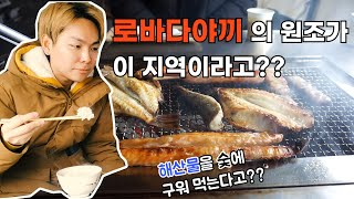 로바다야끼의 고장 북해도 쿠시로에서 로바타야끼 먹기!