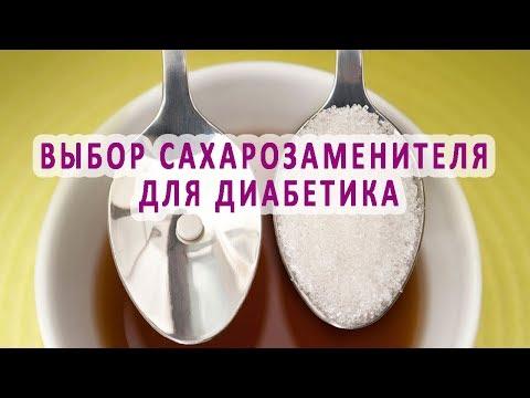 Выбор сахарозаменителя для диабетика: какой самый безвредный?