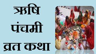 ऋषि पंचमी व्रत कथा || Rishi Panchami Vrat Katha