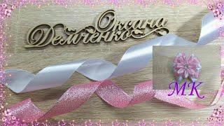 Нарядные бантики из лент. Бантик с цветком. Elegant Ribbon Bows/DIY/Канзаши