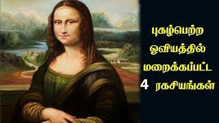 புகழ்பெற்ற ஓவியத்தில் மறைக்கப்பட்ட 4 ரகசியங்கள் | 4 secret messages hidden in famous drawing | #art