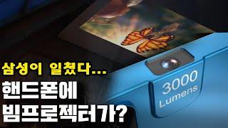 삼성에서 올해 출시하는 빔프로젝터 핸드폰_테크펀