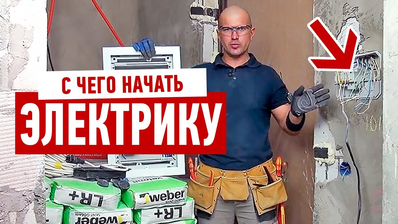 Не начинай электромонтаж квартиры, пока не посмотришь мастер-класс Алексея Земскова