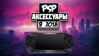 ТОП 10 (9) АКСЕССУАРОВ НА PSP В 2018XD