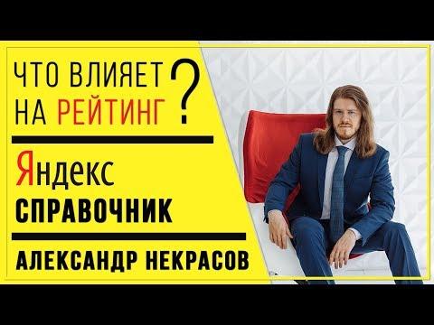 Яндекс Справочник |Что влияет на рейтинг в Яндекс Справочнике | Увеличиваем продажи в 10 раз
