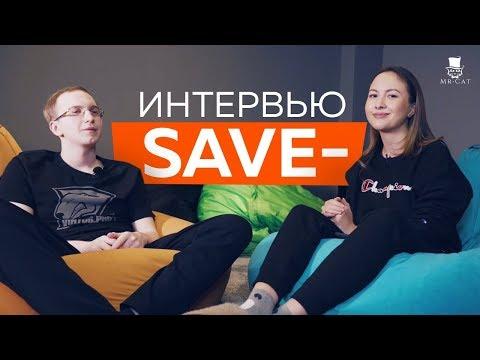 Интервью с Save-