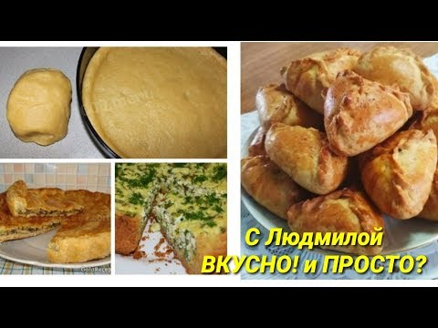 Песочное тесто для несладкой выпечки. Shortbread Dough For Unsweetened Baked Goods.(самсы, курников)