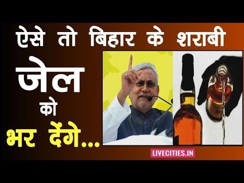 शराबबंदी को मुंह चिढ़ाता आंकड़ा, Bihar में शराब पीने के आरोप में हर 10 मिनट में हो रही 1 गिरफ्तारी