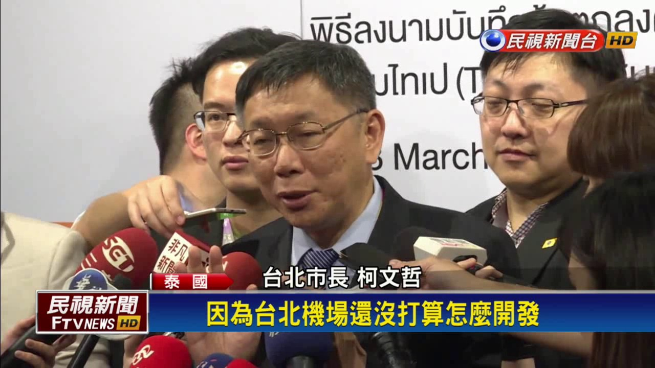 呂秀蓮申請泰簽遭拒 泰國高規格接待柯P-民視新聞 - YouTube
