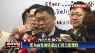 Repeat youtube video 呂秀蓮申請泰簽遭拒  泰國高規格接待柯P-民視新聞