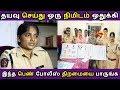பெண்கள் காட்டாயம் இந்த வீடியோ பார்க்க வேண்டும் Tamil Cinema News Kollywood News